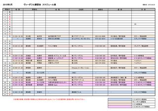 講習会スケジュール_2015.jpg